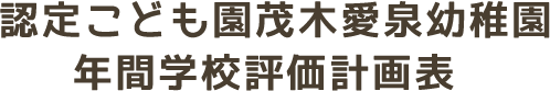 認定こども園 茂木愛泉幼稚園 年間学校評価計画表