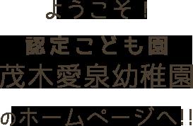 ようこそ!認定保育園茂木愛泉幼稚園のホームページへ