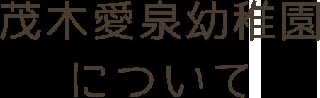 茂木愛泉幼稚園について